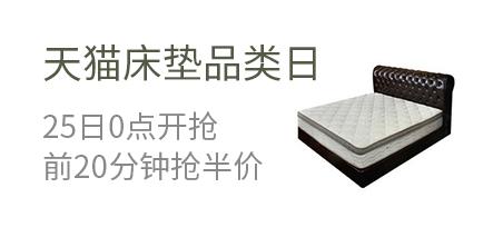 天猫 高端乳胶床垫品牌日