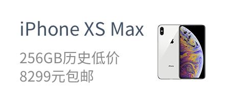 ?iPhone XS Max  256GB历史低价  8299元包邮