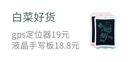 白菜好货  gps定位器19元  液晶手写板18.8元