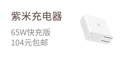 紫米充电器  65W快充版  104元包邮