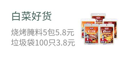 白菜?#27809;? 烧烤腌料5包5.8元  垃圾袋100只3.8元