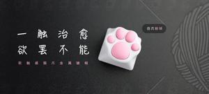 【轻众测】ZOMO 白粉硅胶金属猫爪键帽