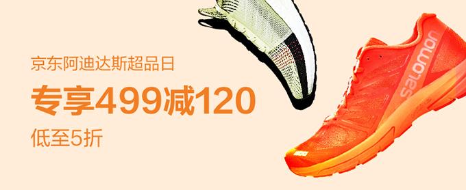 京东 adidas官方旗舰店 超级品类日