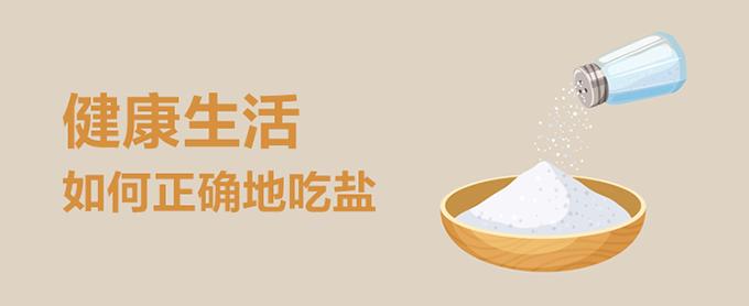 高?#25105;?#25104;中国首要饮食致死风险——如何正确地吃盐?