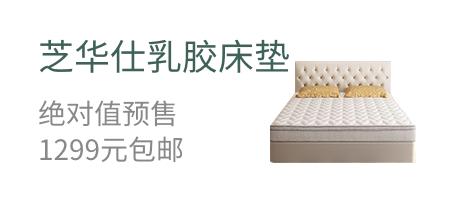 芝华仕乳胶床垫 绝对值预售 1299元包邮