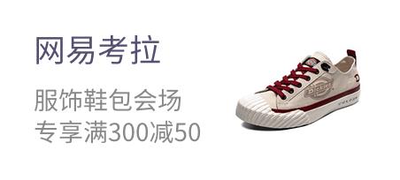 网易考拉 服饰鞋包会场 专享满300减50