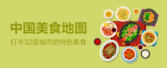 中国美?#36710;?#22270;,打卡国内32座城市的经典特色美食!