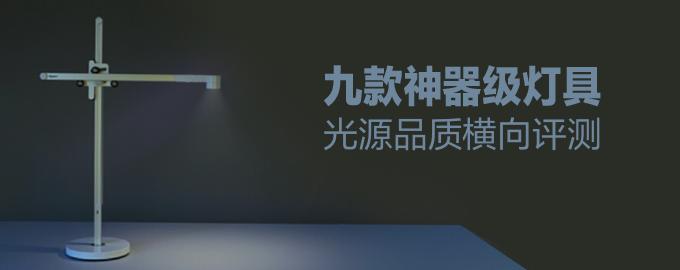 光之真理——九款神器级灯具光源品质横向评测