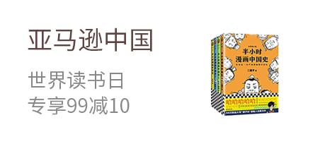 亚马逊中国 世界读书日 专享99减10