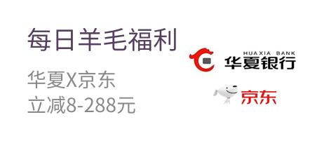 每日羊毛福利  华夏X京东  立减8-288元