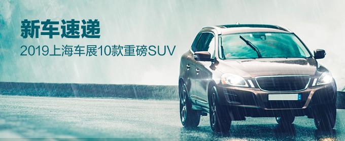 丰田RAV4、奥迪Q3领衔,上海车展不得不看的10款SUV!