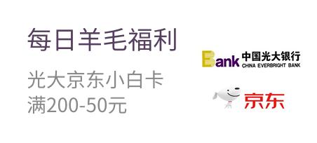 每日羊毛福利  光大银行京东小白卡  满200-50元