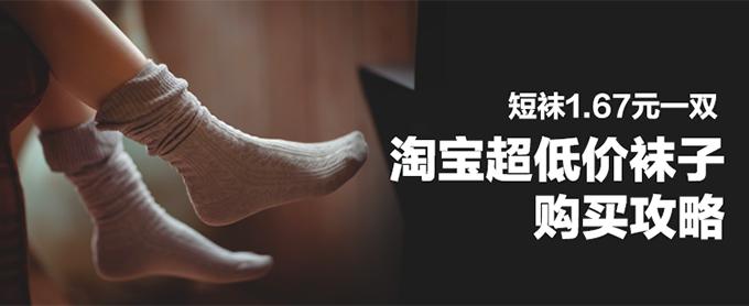 你知道1688(阿里巴巴)可以买超便宜的袜子吗?不?#20040;?#37327;批发!零买?#37096;?#20197;!