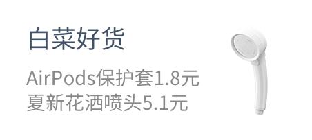 白菜好货  AirPods保护套1.8元  夏新花洒喷头5.1元