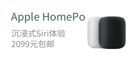 Apple HomePod   沉浸式Siri体验  2099元包邮