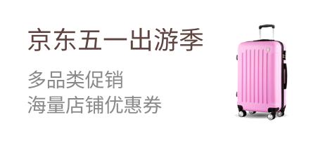 京东五一出游季 多品类促销 海量店铺优惠券