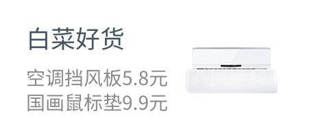 白菜好货  空调挡风板5.8元  国画鼠标垫9.9元