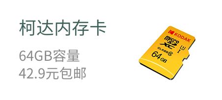 柯达内存卡  64GB容量  42.9元包邮
