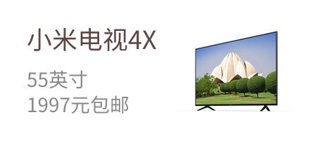 小米电视4X  55英寸   1997元包邮