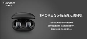 【轻众测】1MORE Stylish 时尚真无线耳机