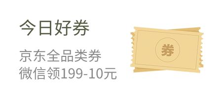 今日好券 京东全品类券 微信领199-10元