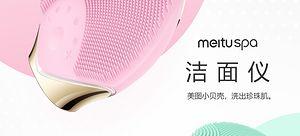 618【值首测】meituspa美图 智能 小贝壳洁面仪