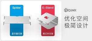 【轻众测】iQunix Spider 屏幕显示器支架 / E-Stand笔?#28508;?#25903;架
