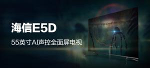 海信E5D 55英寸 AI声控 全面屏电视