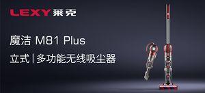 Lexy莱克魔洁无线吸尘器M81 Plus