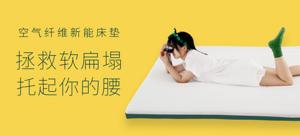 菠萝斑马 01417/01418 空气纤维新能床垫