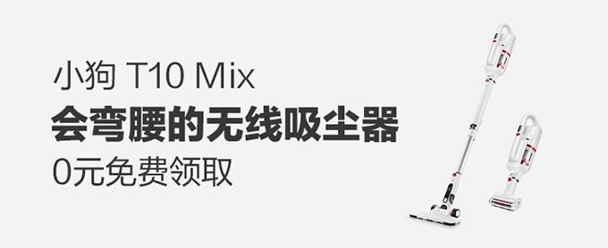 小狗 T10 Mix无线手持吸尘器