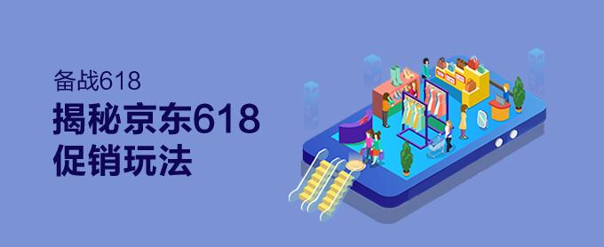 618实战课:京东618剧透读本,应知应会的6大备战事项!