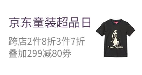 京东童装超品日 跨店2件8折3件7折 叠加299减80券