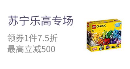 苏宁乐高专场  领券1件7.5折  最高立减500