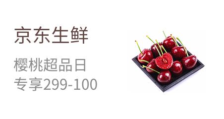 京东生鲜 樱桃超品日 专享299-100