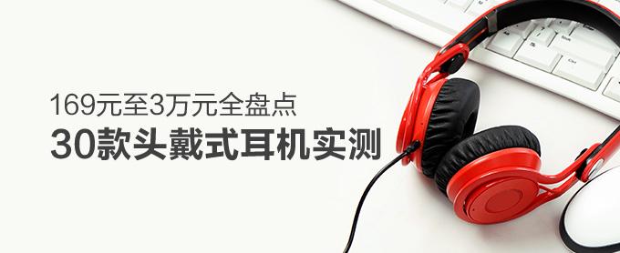 头戴式耳机终极对比测评与音质排名
