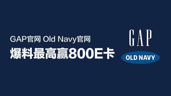 GAP、Old Navy官网 爆料赏金寻好价