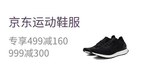 京东运动鞋服 专享499减160 999减300
