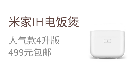 米家IH电饭煲   人气款4升版  499元包邮