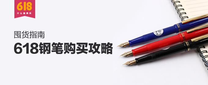 618学堂,钢笔囤点啥?产品推荐与价格整理