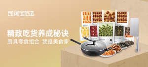【轻众测】淘宝心选 精致的吃货 (爱零食也爱做菜)