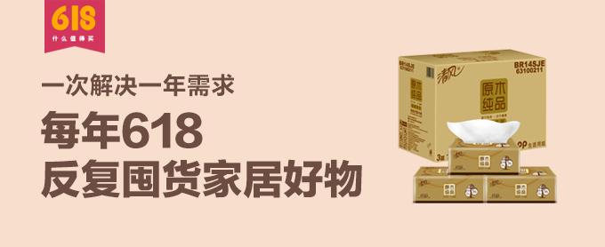 细数三口之家每年618反复囤货的家居好物,一次解决一年方方面面的日用需要