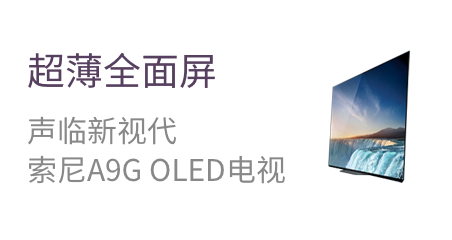"""《到站秀》第267弹:超薄全面屏,声临新视代:索尼""""画谛系列""""4K HDR OLED 电视KD-65A9G"""