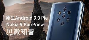 618奖学金:诺基亚 NOKIA 9 PureView 6GB+128GB 宇宙蓝