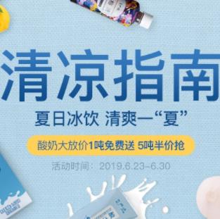 网易严选 夏日冰饮 部分商品每满150-25