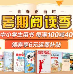 京东 暑期阅读季 图书每满100-40 领图书专享6元运费补贴券