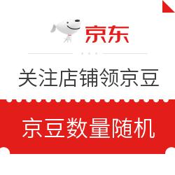 6月24日 京东关注店铺送京豆