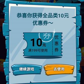 京东百万寻宝 玩游戏赢随机京豆、满199-10元/满105-5元全品类券