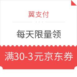 京东 X 翼支付 每日9点限量领 满30-3元代金券