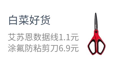 白菜好货  艾苏恩数据线1.1元  涂氟防粘剪刀6.9元